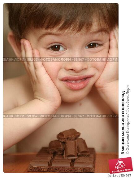 Эмоции мальчика и шоколад, фото № 59967, снято 9 мая 2007 г. (c) Останина Екатерина / Фотобанк Лори