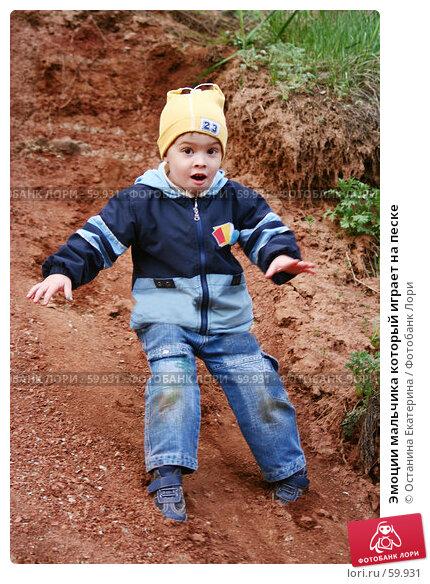 Эмоции мальчика который играет на песке, фото № 59931, снято 15 мая 2007 г. (c) Останина Екатерина / Фотобанк Лори