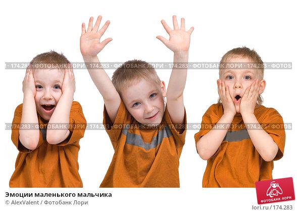 Эмоции маленького мальчика, фото № 174283, снято 22 января 2017 г. (c) AlexValent / Фотобанк Лори
