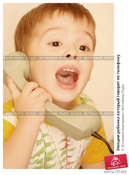 Эмоции ребенка который говорит по телефону, фото № 57623, снято 26 октября 2006 г. (c) Останина Екатерина / Фотобанк Лори