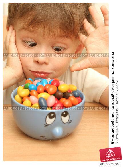 Эмоции ребенка который смотрит на конфеты, фото № 90959, снято 16 сентября 2007 г. (c) Останина Екатерина / Фотобанк Лори