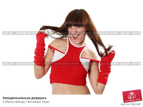 Эмоциональная девушка, фото № 202347, снято 9 февраля 2008 г. (c) Efanov Aleksey / Фотобанк Лори