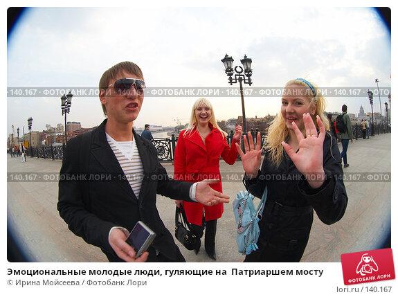 Эмоциональные молодые люди, гуляющие на  Патриаршем мосту, эксклюзивное фото № 140167, снято 31 марта 2007 г. (c) Ирина Мойсеева / Фотобанк Лори