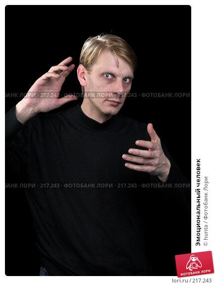 Эмоциональный человек, фото № 217243, снято 13 декабря 2007 г. (c) hunta / Фотобанк Лори