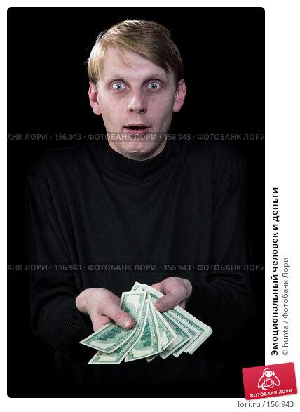 Эмоциональный человек и деньги, фото № 156943, снято 13 декабря 2007 г. (c) hunta / Фотобанк Лори