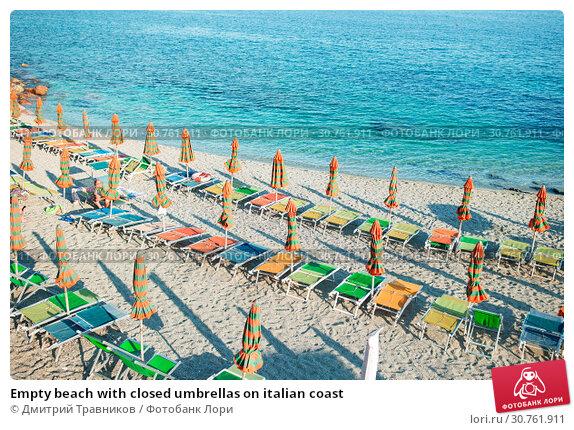 Купить «Empty beach with closed umbrellas on italian coast», фото № 30761911, снято 10 июня 2017 г. (c) Дмитрий Травников / Фотобанк Лори