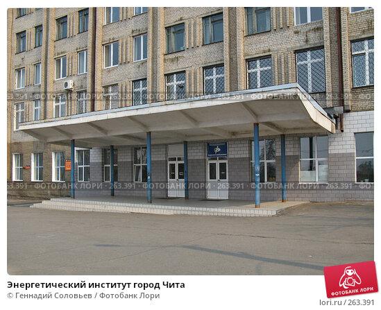 Энергетический институт город Чита, фото № 263391, снято 24 апреля 2008 г. (c) Геннадий Соловьев / Фотобанк Лори