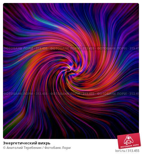 Энергетический вихрь, иллюстрация № 313455 (c) Анатолий Теребенин / Фотобанк Лори