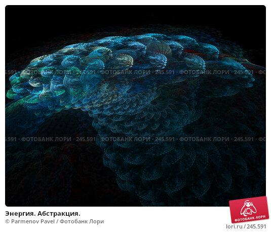 Энергия. Абстракция., иллюстрация № 245591 (c) Parmenov Pavel / Фотобанк Лори
