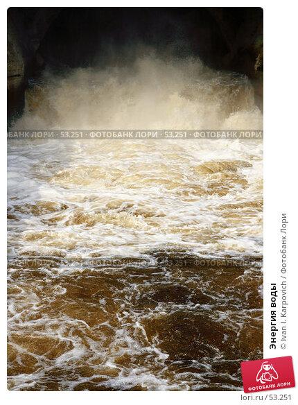 Энергия воды, фото № 53251, снято 3 июня 2007 г. (c) Ivan I. Karpovich / Фотобанк Лори