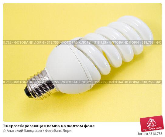 Энергосберегающая лампа на желтом фоне, фото № 318755, снято 2 февраля 2007 г. (c) Анатолий Заводсков / Фотобанк Лори