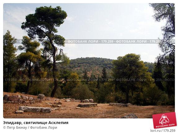 Эпидавр, святилище Асклепия, фото № 179259, снято 8 октября 2007 г. (c) Петр Бюнау / Фотобанк Лори