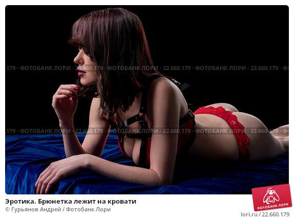 Купить «Эротика. Брюнетка лежит на кровати», фото № 22660179, снято 26 марта 2016 г. (c) Гурьянов Андрей / Фотобанк Лори