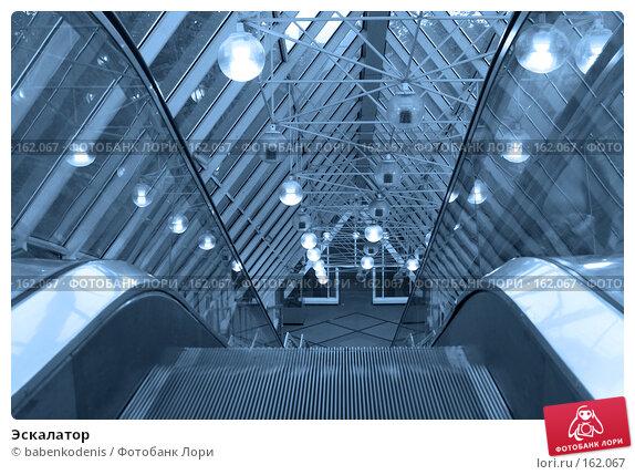 Купить «Эскалатор», фото № 162067, снято 25 сентября 2007 г. (c) Бабенко Денис Юрьевич / Фотобанк Лори