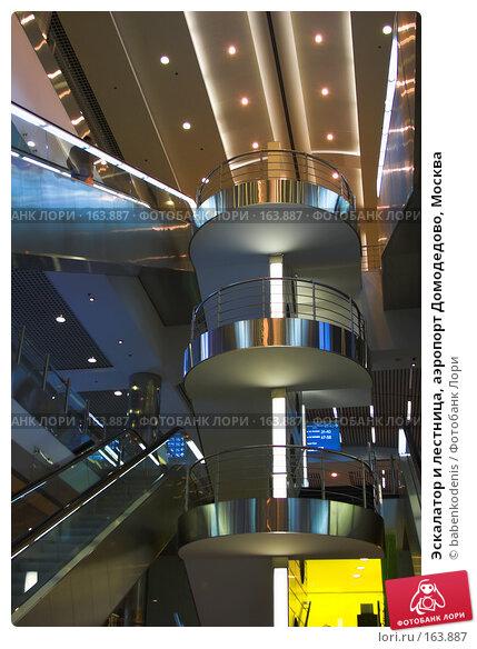 Эскалатор и лестница, аэропорт Домодедово, Москва, фото № 163887, снято 27 мая 2007 г. (c) Бабенко Денис Юрьевич / Фотобанк Лори