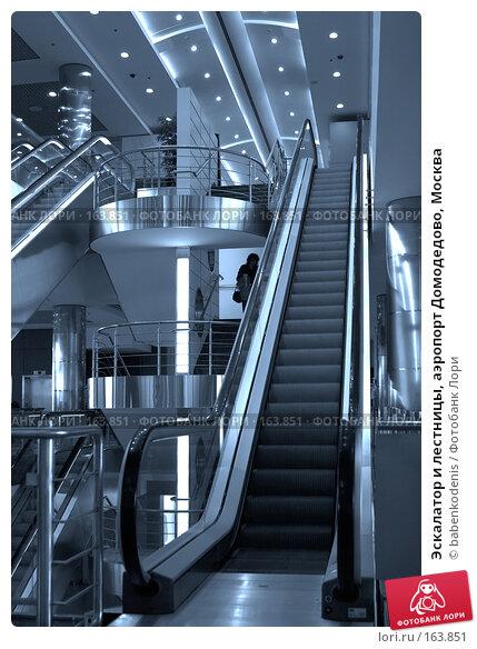 Купить «Эскалатор и лестницы, аэропорт Домодедово, Москва», фото № 163851, снято 27 мая 2007 г. (c) Бабенко Денис Юрьевич / Фотобанк Лори