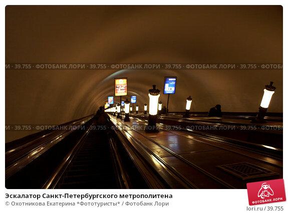 Эскалатор Санкт-Петербургского метрополитена, фото № 39755, снято 21 апреля 2006 г. (c) Охотникова Екатерина *Фототуристы* / Фотобанк Лори
