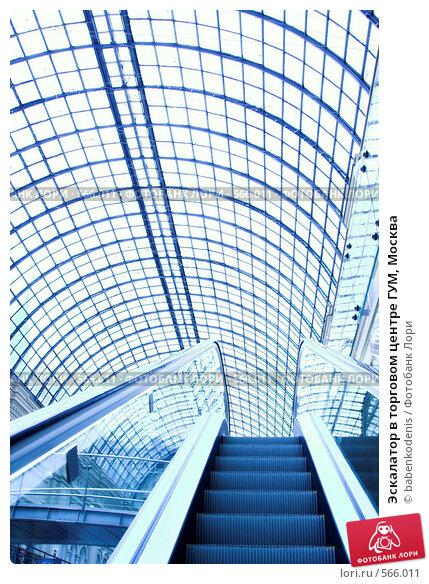 Купить «Эскалатор в торговом центре ГУМ, Москва», фото № 566011, снято 19 марта 2008 г. (c) Бабенко Денис Юрьевич / Фотобанк Лори