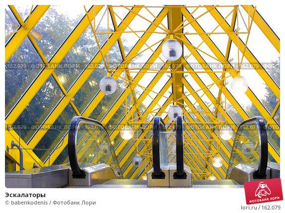 Эскалаторы, фото № 162079, снято 25 сентября 2007 г. (c) Бабенко Денис Юрьевич / Фотобанк Лори