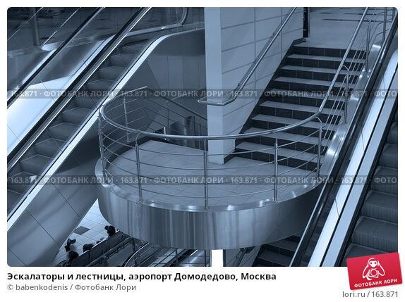 Эскалаторы и лестницы, аэропорт Домодедово, Москва, фото № 163871, снято 27 мая 2007 г. (c) Бабенко Денис Юрьевич / Фотобанк Лори