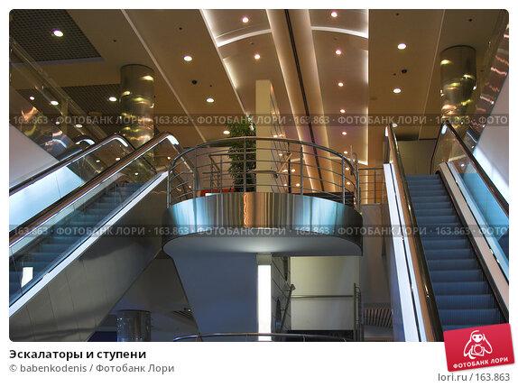 Эскалаторы и ступени, фото № 163863, снято 27 мая 2007 г. (c) Бабенко Денис Юрьевич / Фотобанк Лори