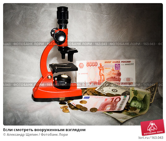 Если смотреть вооруженным взглядом, эксклюзивное фото № 163043, снято 27 декабря 2007 г. (c) Александр Щепин / Фотобанк Лори