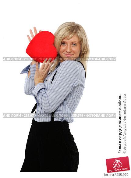 Если в сердце живет любовь, фото № 235979, снято 2 марта 2008 г. (c) Андрей Аркуша / Фотобанк Лори