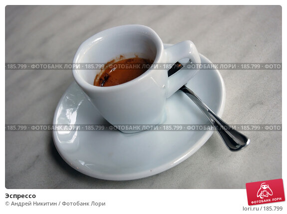 Купить «Эспрессо», фото № 185799, снято 7 июня 2005 г. (c) Андрей Никитин / Фотобанк Лори