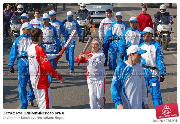 Эстафета Олимпийского огня, фото № 276991, снято 5 апреля 2008 г. (c) Vladimir Kolobov / Фотобанк Лори