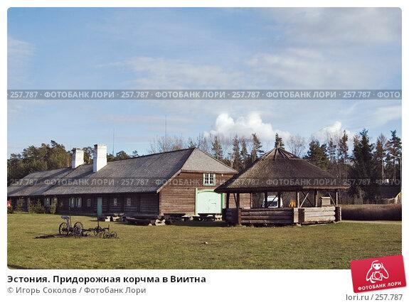 Эстония. Придорожная корчма в Виитна, фото № 257787, снято 19 апреля 2008 г. (c) Игорь Соколов / Фотобанк Лори