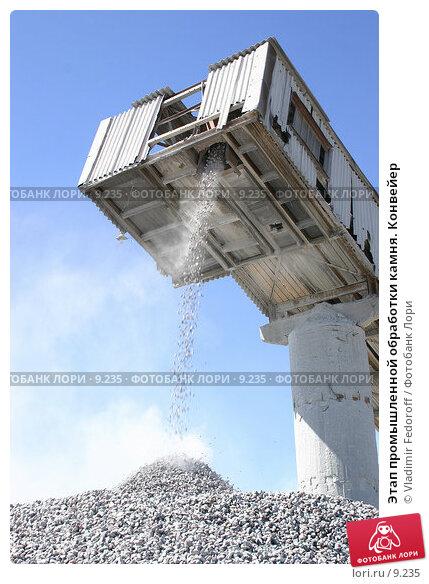 Купить «Этап промышленной обработки камня. Конвейер», фото № 9235, снято 21 июня 2005 г. (c) Vladimir Fedoroff / Фотобанк Лори