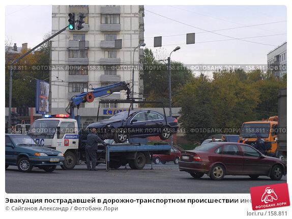 Эвакуация пострадавшей в дорожно-транспортном происшествии иномарки, фото № 158811, снято 1 октября 2003 г. (c) Сайганов Александр / Фотобанк Лори
