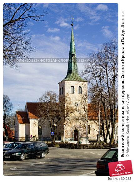 Евангелийско-лютеранская церковь Святого Креста в Пайде.Эстония, фото № 30283, снято 24 января 2017 г. (c) Aleksander Kaasik / Фотобанк Лори