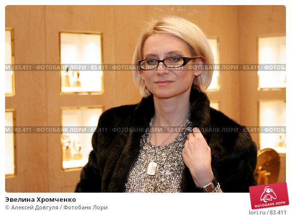 Эвелина Хромченко, фото № 83411, снято 7 декабря 2006 г. (c) Алексей Довгуля / Фотобанк Лори
