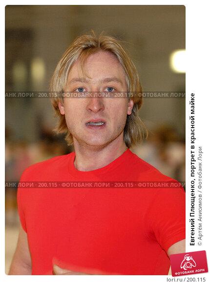 Евгений Плющенко, портрет в красной майке, фото № 200115, снято 30 января 2008 г. (c) Артём Анисимов / Фотобанк Лори