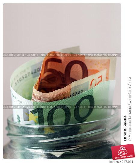 Евро в банке, фото № 247011, снято 9 апреля 2008 г. (c) Морозова Татьяна / Фотобанк Лори