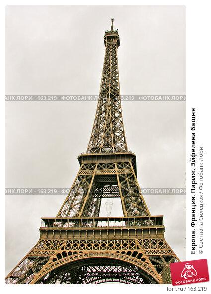 Европа. Франция. Париж. Эйфелева башня, фото № 163219, снято 18 января 2007 г. (c) Светлана Силецкая / Фотобанк Лори