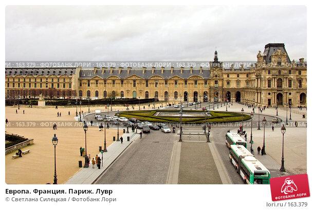 Европа. Франция. Париж. Лувр, фото № 163379, снято 18 января 2007 г. (c) Светлана Силецкая / Фотобанк Лори