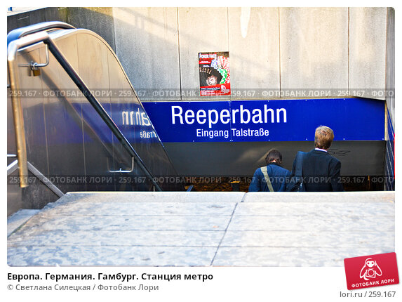 Европа. Германия. Гамбург. Станция метро, фото № 259167, снято 3 октября 2007 г. (c) Светлана Силецкая / Фотобанк Лори