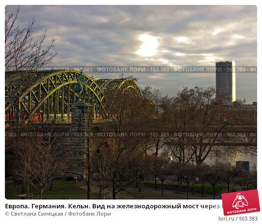 Купить «Европа. Германия. Кельн. Вид на железнодорожный мост через Рейн на закате», фото № 163383, снято 17 января 2007 г. (c) Светлана Силецкая / Фотобанк Лори