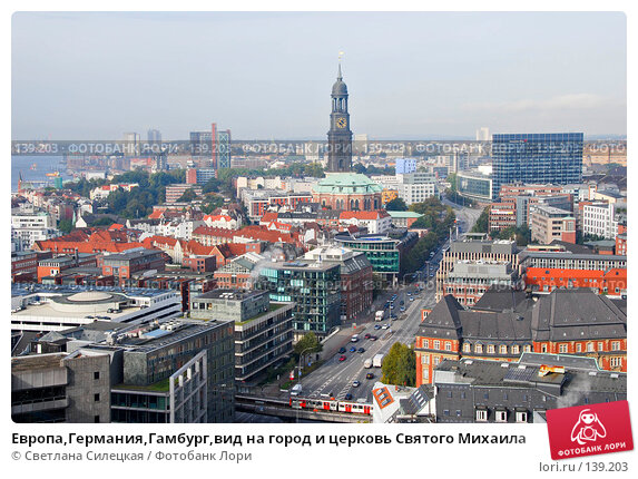 Европа,Германия,Гамбург,вид на город и церковь Святого Михаила, фото № 139203, снято 2 октября 2007 г. (c) Светлана Силецкая / Фотобанк Лори