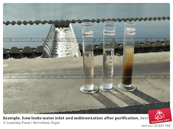 Купить «Example, how looks water inlet and sedimentation after purification, text on tubes: received, tap, purified», фото № 25837159, снято 19 марта 2015 г. (c) Losevsky Pavel / Фотобанк Лори
