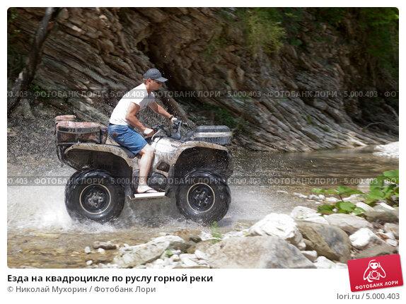 Купить «Езда на квадроцикле по руслу горной реки», фото № 5000403, снято 12 июля 2013 г. (c) Николай Мухорин / Фотобанк Лори