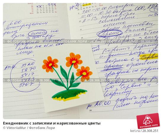 Купить «Ежедневник с записями и нарисованные цветы», фото № 28308251, снято 14 апреля 2018 г. (c) Виктория Волкова / Фотобанк Лори