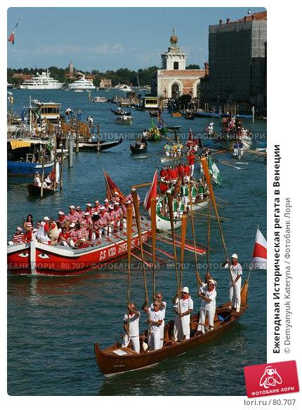 Купить «Ежегодная Историческая регата в Венеции», фото № 80707, снято 2 сентября 2007 г. (c) Demyanyuk Kateryna / Фотобанк Лори