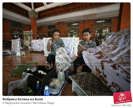 Фабрика батика на Бали, фото № 116143, снято 30 октября 2007 г. (c) Морозова Татьяна / Фотобанк Лори