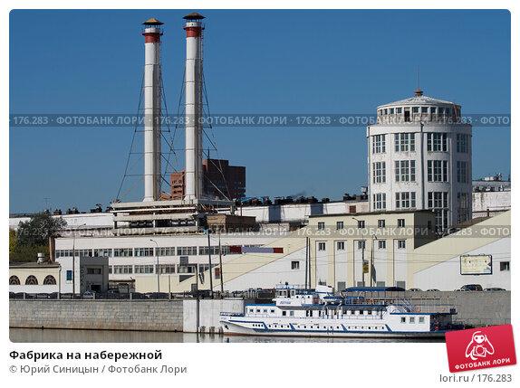 Купить «Фабрика на набережной», фото № 176283, снято 21 сентября 2007 г. (c) Юрий Синицын / Фотобанк Лори