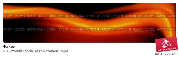 Факел, иллюстрация № 27323 (c) Анатолий Теребенин / Фотобанк Лори