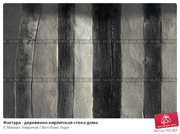 Купить «Фактура - деревянно-кирпичная стена дома», фото № 53767, снято 3 июня 2006 г. (c) Михаил Лавренов / Фотобанк Лори