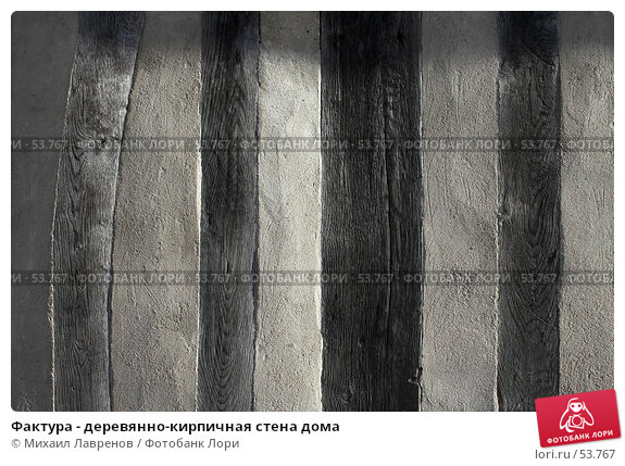 Фактура - деревянно-кирпичная стена дома, фото № 53767, снято 3 июня 2006 г. (c) Михаил Лавренов / Фотобанк Лори